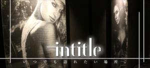 恵比寿ラウンジ、インタイトルのロゴ