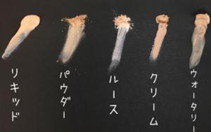 ファンデーションの種類表