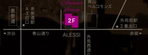 青山ラウンジ(アオヤマラウンジ)のマップ