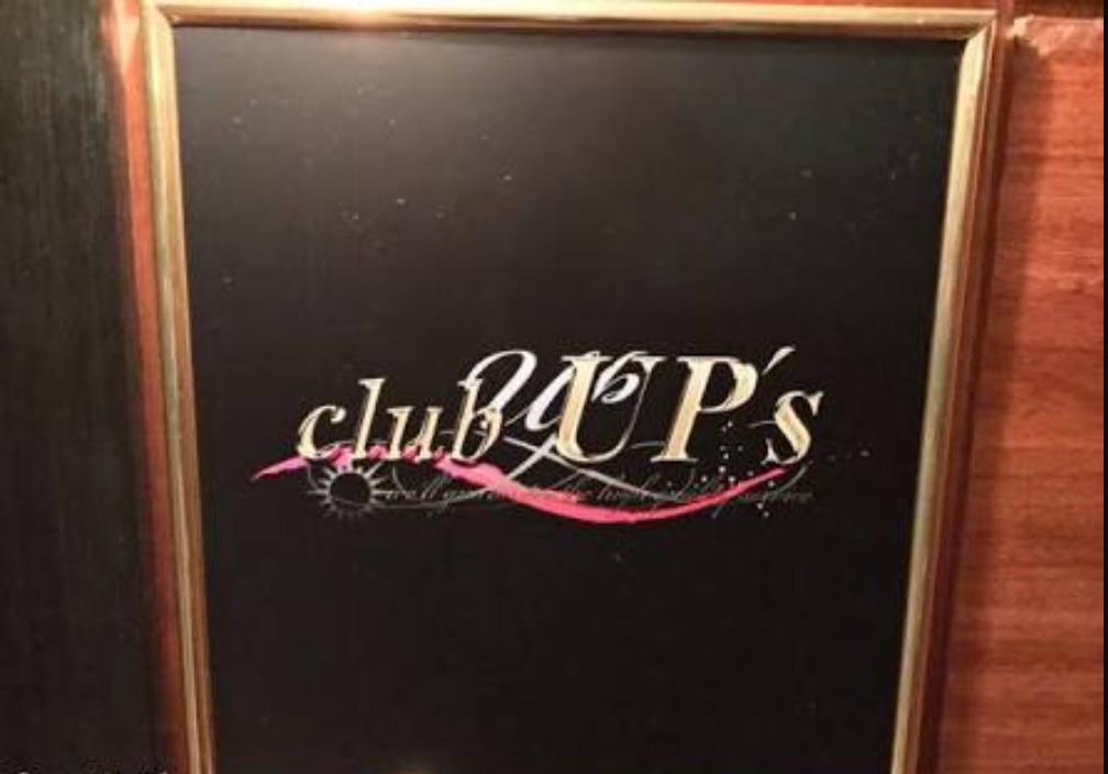 歌舞伎町のクラブ、クラブアップス〜clubup's〜