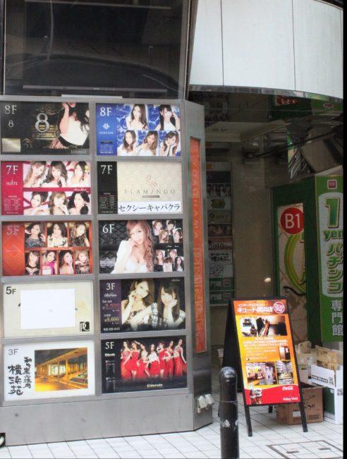 横浜プリンス会館