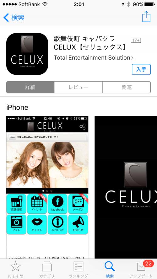 セリュックスアプリ