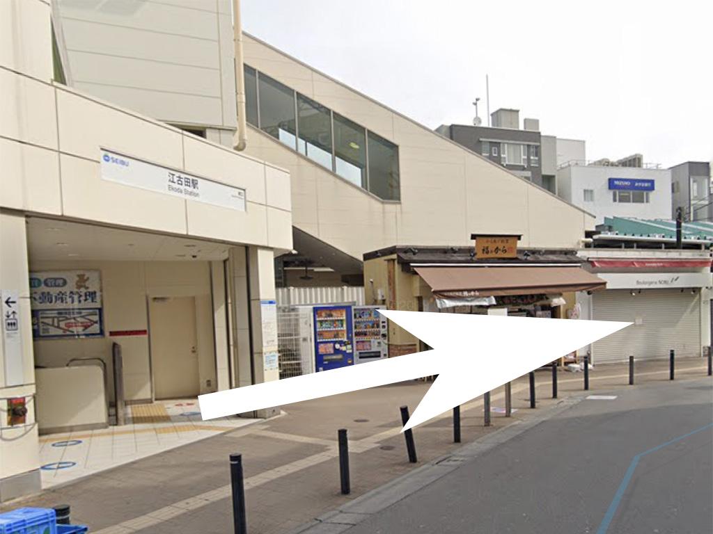 江古田EBSGへの道
