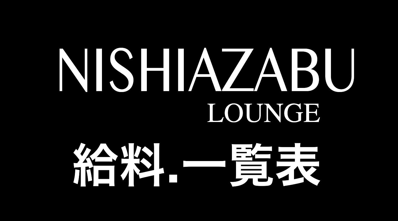銀座・赤坂・青山のラウンジの給料システムデーター表